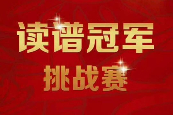 盛世华彩音乐学校第四届读谱冠军挑战赛取得圆满成功!